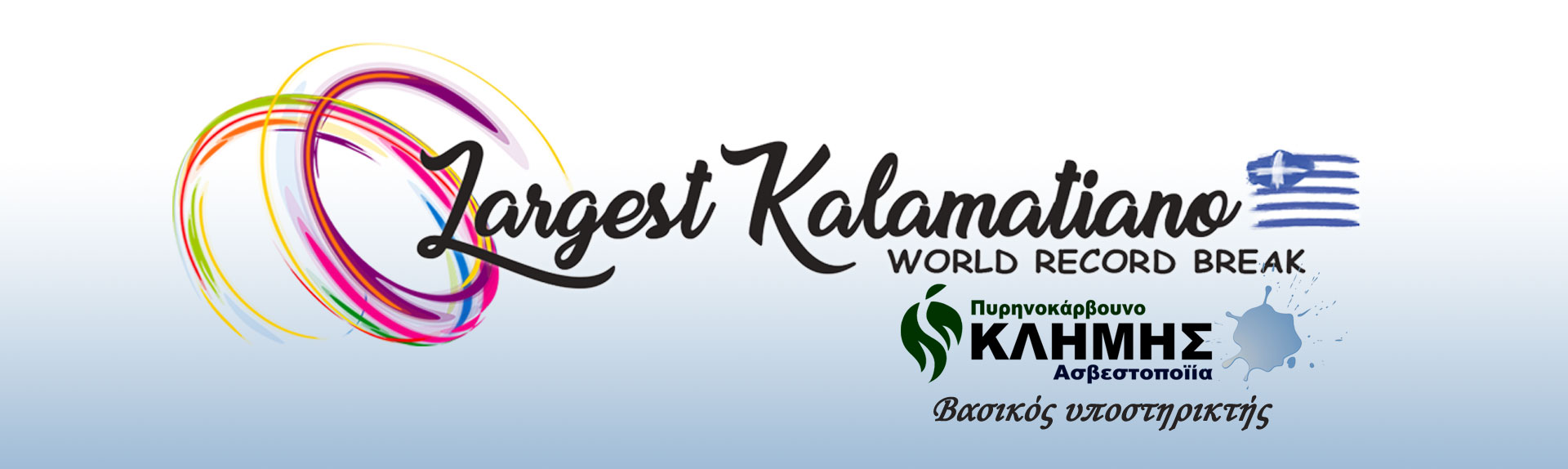 Kalamatiano Guinness World Record